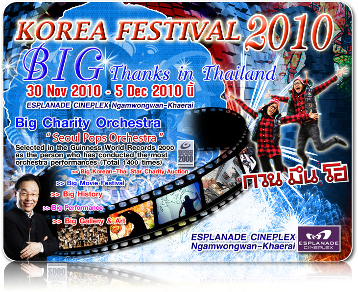 "Korea Festival 2010 ""Big Thanks in Thailand"". 14banner"
