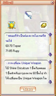 ระบบ Ultimate Weapon Py002